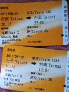 THSR(TaiwanHighSpeedRail)